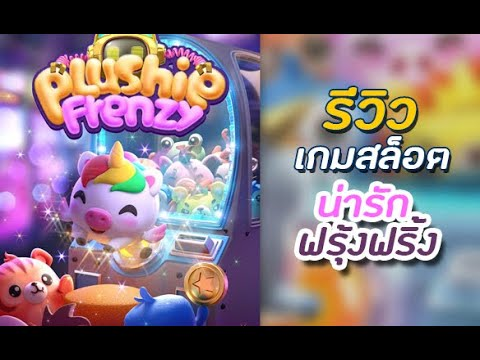 รีวิว Plushie Frenzy slot
